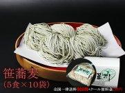 山形県尾花沢 星川のなま麺 笹そばまとめ買い10袋(50食入/つゆ付):画像