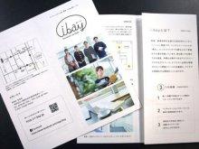 i-bayのパンフレットができました:画像