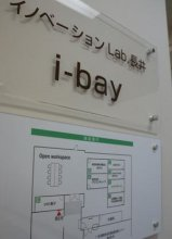 i-bay入居者にご来訪の方へ:画像