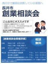 【お知らせ】長井市創業相談会を開催します:画像