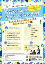 【長井ビジネスチャレンジコンテスト『エントリー募集中!』】:画像