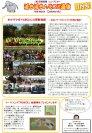 2009☆11月号 「仙台ゾウ・プロジェクト3日間の報告」☆ :画像