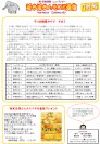 ハモコミ通信2009☆7月号 9つの性格タイプ その 1☆:画像