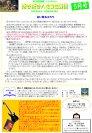 ハモコミ通信2008 5月号:画像