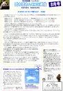 ハモコミ通信2008 8月号:画像