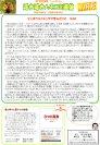 ハモコミ通信2008 10月号:画像