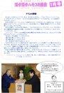 2006.1 ハモコミ通信:画像