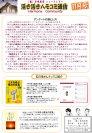 2006.11 ハモコミ通信:画像
