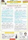 ハモコミ通信2010●12月号 「励ます言葉」・「生活の呼吸」●:画像