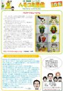 ハモコミ通信2011★1月号 「ベジアートミュージアム」★:画像