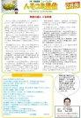 2011★2月号 「例話の達人二宮尊徳」・「私はだれ…」★:画像