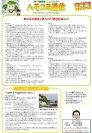 2011★4月号 弊社社員より・・・「東日本大震災に思うこと」★:画像