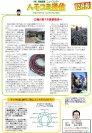 2011★12月号 「三陸の育てる漁業復活へ」★:画像