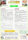 ハモコミ通信2014 3月号:画像