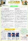ハモコミ通信2014 6月号:画像