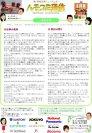 ハモコミ通信2014 8月号:画像