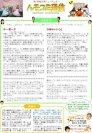 ハモコミ通信2014 10月号:画像