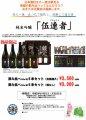 究極の飲み比べ・・・5つの味の違い「伍連者」明日発売!:画像