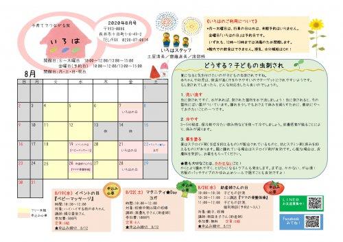 いろは(長井市子育て支援センター)おたより8月:画像