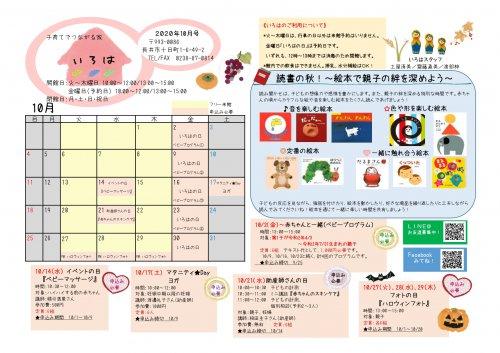 いろは(長井市子育て支援センター)おたより10月:画像