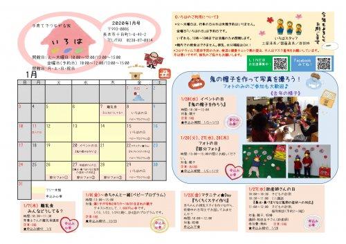 いろは(長井市子育て支援センター)おたより1月:画像
