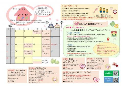 いろは(長井市子育て支援センター)おたより3月:画像