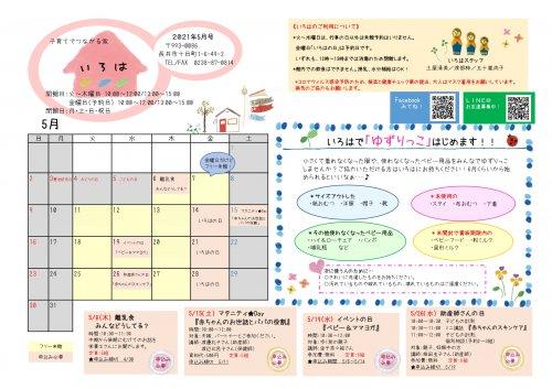 いろは(長井市子育て支援センター)おたより5月:画像