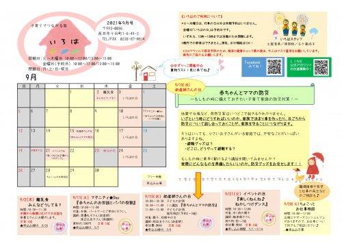 いろは(長井市子育て支援センター)おたより9月:画像