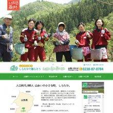 山形県白鷹町「しらたかで暮らそう」|移住促進サイト:画像