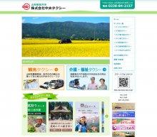 株式会社中央タクシー|コーポレートサイト:画像