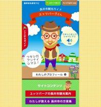 やまがた長井観光局 スマホ用まち歩きガイド:画像