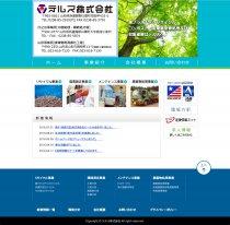 テルス株式会社 コーポレートサイト:画像