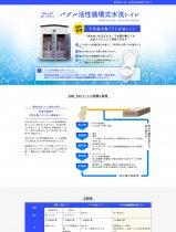 バブル活性循環式水洗トイレダバイグジット 商品サイト:画像