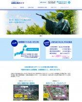 米沢市企業立地ガイド プロジェクトサイト:画像