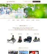 株式会社岩崎石材店 コーポレートサイト:画像