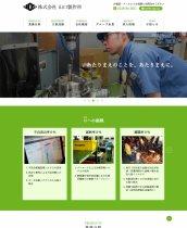 山口製作所|コーポレートサイト:画像