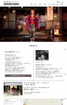獅子宿|コーポレートサイト:画像