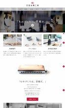 四釜金属工業 コーポレートサイト:画像