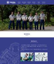 吉田製作所|コーポレートサイト:画像