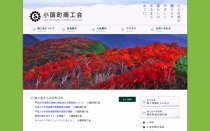 小国町商工会|オフィシャルサイト:画像