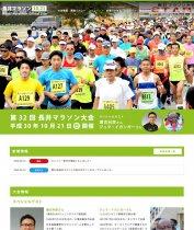 長井マラソン大会 オフィシャルサイト:画像