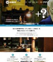 長井製作所 コーポレートサイト:画像