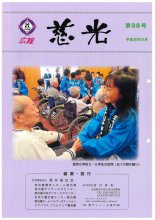 広報紙「慈光」98号を発行しました。:画像