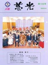 広報紙「慈光」105号を発行しました。:画像