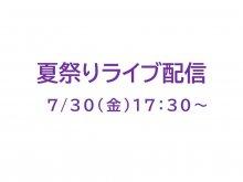 「慈光園八幡神社例大祭・夏祭り」ライブ配信について:画像