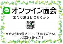 LINE(ライン)でのオンライン面会について:画像