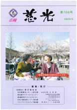 広報紙「慈光」106号を発行しました。:画像