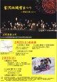 ★最上町 富沢地域 雪まつり:画像