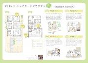 """シェアガーデンでやすら""""ぎゅっ"""" 〜隣居感覚の二世帯住宅〜:画像"""