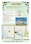 8/20(日)完成内覧会『パインフロアのナチュラルハウス』:画像